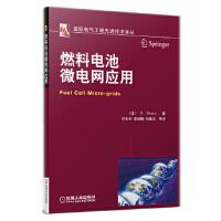 【新书店正版】燃料电池微电网应用(日) S. Obara著机械工业出版社9787111414469