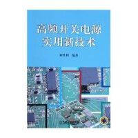 高频开关电源实用新技术刘胜利机械工业出版社9787111171720