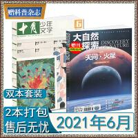 十月少年文学杂志2021年6月 曹文轩青少年课外阅读儿童文学作文素材初中版高中版
