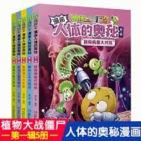 植物大战僵尸2人体的奥秘5册 给孩子的人体健康病毒科普知识百科全书 小学生课外书必读9-10-12岁动漫画故事书幽默搞笑