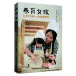 养育女孩:让孩子幸福一生的教养细节
