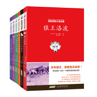 西顿动物小说全集(全6册)