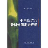 中西医结合骨科外固定治疗学 孟和 人民卫生出版社 9787117069014
