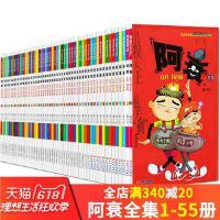 阿衰漫画全集1-55册大本加厚版阿衰漫画全套儿童读物猫小乐校园爆笑正版书籍小学生7-8-9-10-12岁男孩漫画幽默搞