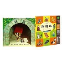 隧道绘本 精装小学生儿童绘本0-3岁获奖国际安徒生大奖+正版 凯迪克大奖绘本 玛德琳系列 彩色双语版 经典名著有声读物