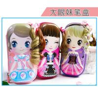 大眼姑娘儿童笔袋女小学生韩国可爱公主文具盒三层大容量