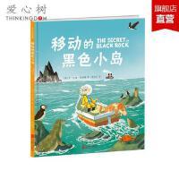 移动的黑色小岛 3-6-7-10岁 英国水石书店年度绘本 自然 冒险 绘本故事 环保 海洋