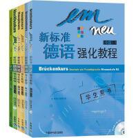 外研社 中级新标准德语强化教程 中级123学生用书教材+练习手册欧标B1B2C1全套6本外语教学与研究出版社中级德语大