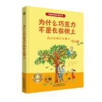 德国获奖科普故事书系为什么巧克力不是长在树上 苏珊奥罗兹 天津科技翻译出版公司 9787543338012