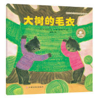 国际大奖经典绘本-大树的毛衣【正版图书,品质无忧】