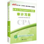 中公2016注册会计师考试同步复习题典审计习题