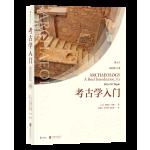 考古学入门(插图第11版)