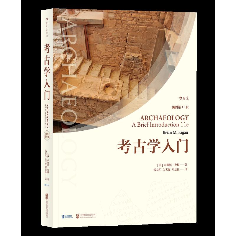 考古学入门(插图第11版) 揭开考古学的神秘面纱,领略考古学世界的奇妙与多彩广义,考古学领域极具口碑的推荐参考读物