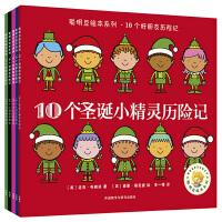 聪明豆绘本系列.10个好朋友历险记(套装共5册)(专供)