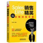 销售精英全能训练手册(案例实操版)