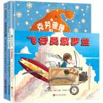 森林鱼童书・美丽心灵的养成(精装全3册):恐龙其实没灭绝+克劳迪娅的飞蛾+飞行员紫罗兰