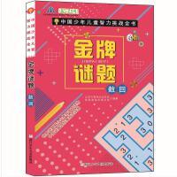 中国少年儿童智力挑战全书:金牌谜题・数回