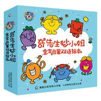 奇先生妙小姐 宝宝启蒙双语绘本(15册套装)