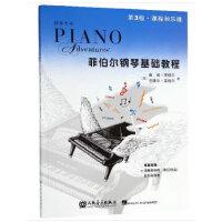 菲伯尔钢琴基础教程 第3级・课程和乐理(每级两册) [美]南希・菲伯尔兰德尔・菲伯尔译者 编 9787103050880