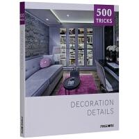 500 TRICKS SERIES Decoration Details 500技巧系列 装饰细节 室内装修设计画册书籍