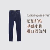 【网易严选 限时抢】女式轻磨毛高腰牛仔裤