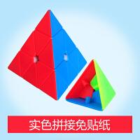 初学者玩具镜面三角斜转金字塔魔方异形魔方三阶学生