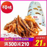 满减【百草味-鱼仔派对320g】小鱼干海味即食麻辣湖南特产小零食