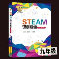 正版 STEAM课例精编 九年级 学生篇和教师篇 初三初中生学习与发展指南STEAM项目教材手工实验课程书籍创新实践能