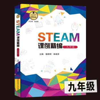 正版 STEAM课例精编 九年级 学生篇和教师篇 初三初中生学习与发展指南STEAM项目教材手工实验课程书籍创新实践能力科学和数学 这是目前为止一套真正意义上的的STEAM教材