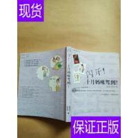 [二手旧书9成新]闪开十月妈咪驾到 /陈乐迎 上海出版社