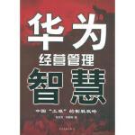 【包邮】华为经营管理智慧 程东升,刘丽丽 当代中国出版社 9787801703811