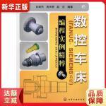 数控车床(FANUC、SIEMENS系统)编程实例精粹 吕斌杰,高长银,赵汶 化学工业出版社 978712209437