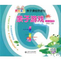 优乐宝贝亲子课程资源包:亲子游戏(22-24个月)