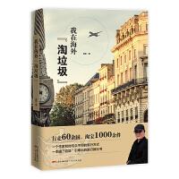 """《我在海外""""淘垃圾""""》(全彩内页,一种与众不同的旅行方式,一本由""""垃圾""""引申的旅行教科书)"""