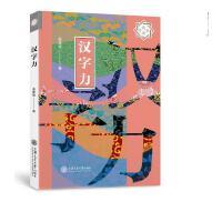 悦读日本:汉字力