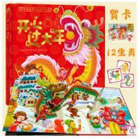开心过大年(过年啦,让孩子爱上欢乐中国年,爱上中国传统文化!中国年俗互动立体书,内含43个活动部件,16个揭秘机关,巧