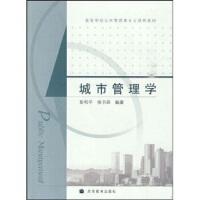 高等学校公共管理类专业课程教材:城市管理学