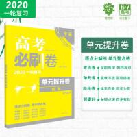2020版高考必刷卷 单元提升卷 数学文科适用 2020高考一轮复习文科数学 高考必刷卷 高三文数单元提升卷 67高考