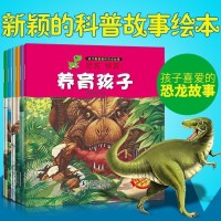 孩子喜爱的恐龙故事绘本 全套6册恐龙书大百科全书恐龙绘本儿童3-6周岁幼儿科普孩子的恐龙世界图画书揭秘恐龙系列儿童百问