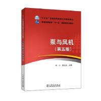 泵与风机 第5版9787512397187何川,郭立君主编中国电力出版社