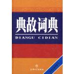 【包邮】典故词典 孙立群,李爱珍 上海大学出版社 9787810588829