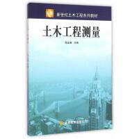 【二手旧书8成新】土木工程测量 邹永康 高等教育出版社 9787040130904
