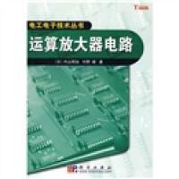 电工电子技术丛书-运算放大器电路(少许下)9787030234070科学出版社[日]内山明治、村野