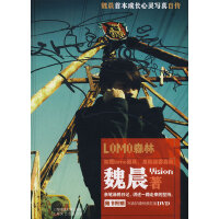 LOMO森林(魏晨首本成长心灵写真自传)(附光盘)