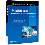 移动通信原理(原书第3版,国外高校经典教材译丛)
