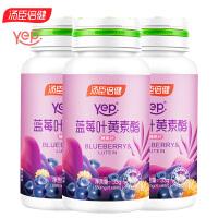 【2瓶】汤臣倍健蓝莓叶黄素酯糖果片60片买1送1赠品儿童及成人叶黄素