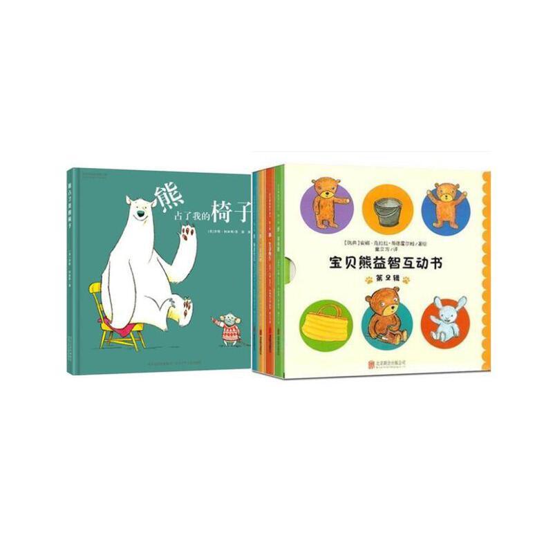 正版 熊占了我的椅子 精装 罗斯.柯林斯 欧美绘本 一只老鼠和一只大熊之间的友谊+版 宝贝熊益智互动书第2辑全4册 幼儿读物3-4-5岁儿童认知经典宝宝 早教启蒙亲子读物教辅