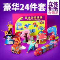剪纸书儿童3-6岁DIY手工大全立体折纸幼儿园宝宝制作材料趣味玩具