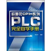 �W姆��CP1H系列-PLC完全自�W手��9787122169976化�W工�I出版社�忠平 著【可�_�l票】