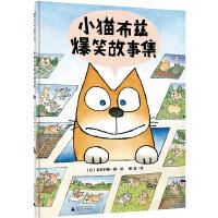 小猫布兹爆笑故事集